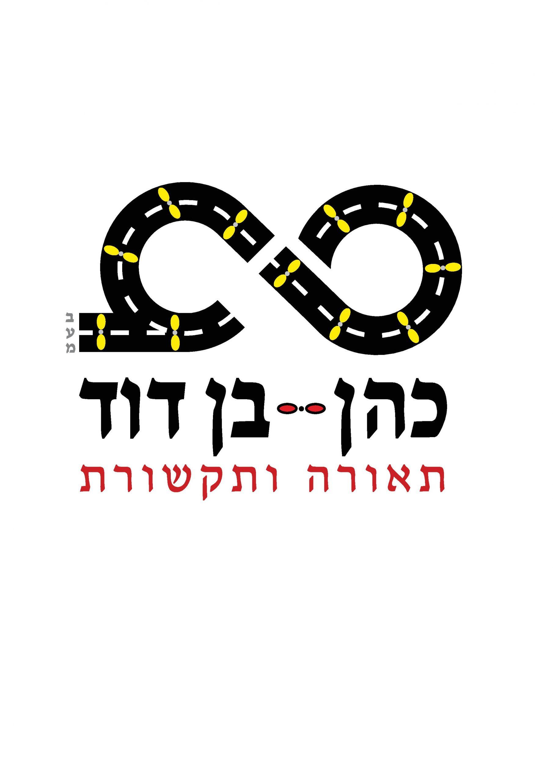 דף לוגו כהן את בן דוד 3-6-09