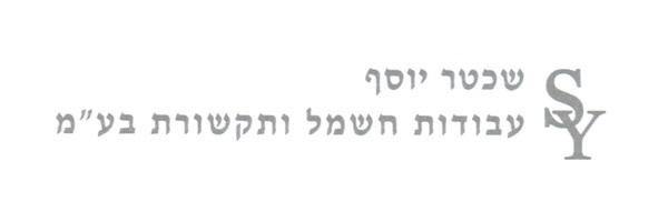 שכטר יוסף