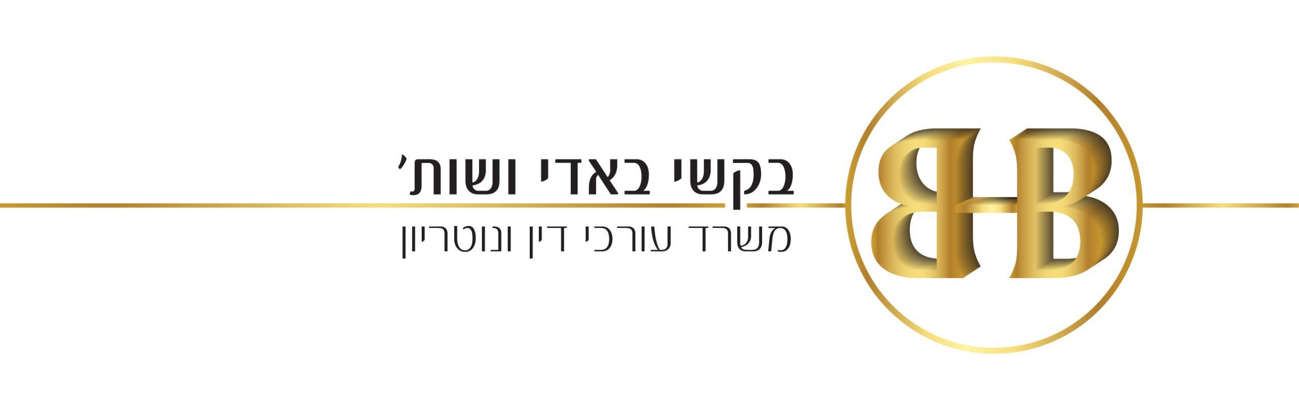לוגו לאתר-05