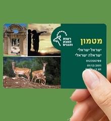 תמונה של כרטיס מנוי מטמון - רשות הטבע והגנים