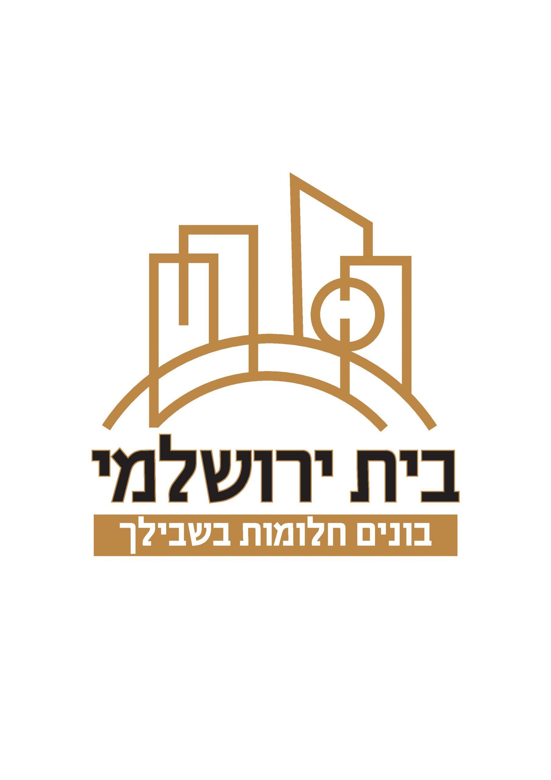 לוגו בית ירושלמי